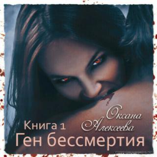 Ген Бессмертия – Оксана Алексеева