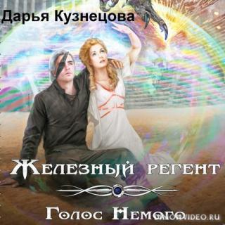 Голос Немого – Дарья Кузнецова