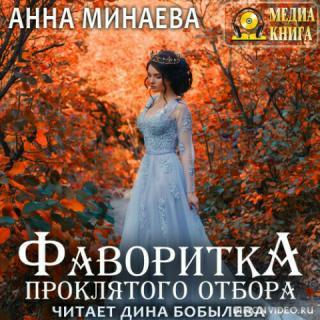Фаворитка проклятого отбора – Анна Минаева