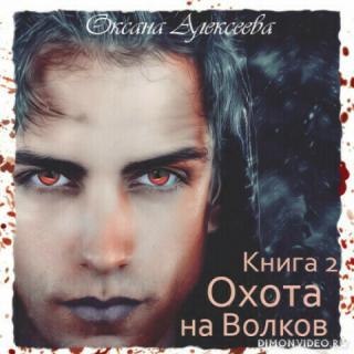 Охота на волков – Оксана Алексеева