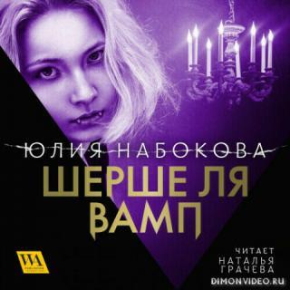 Шерше ля вамп – Юлия Набокова