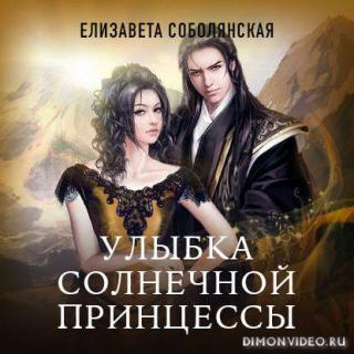 Улыбка солнечной принцессы - Елизавета Соболянская