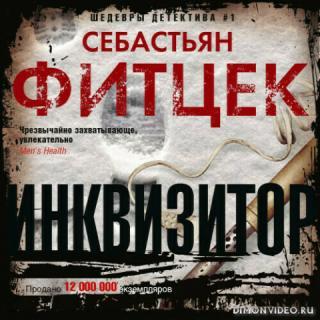 Инквизитор – Себастьян Фитцек