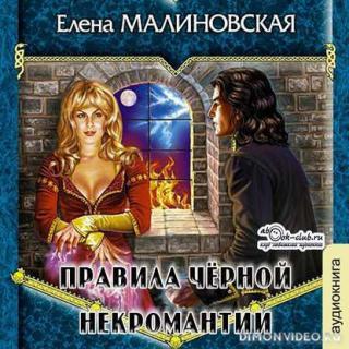 Правила чёрной некромантии  - Елена Малиновская