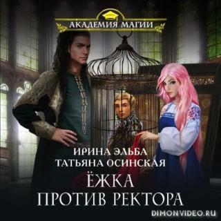 Ёжка против ректора - Ирина Эльба, Татьяна Осинская