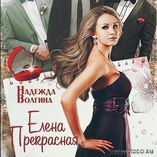 Елена Прекрасная – Надежда Волгина