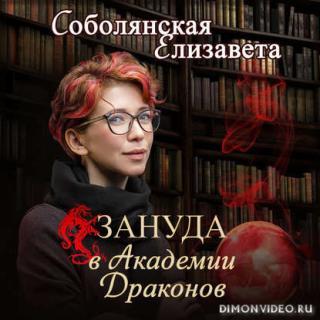 Зануда в Академии Драконов - Елизавета Соболянская