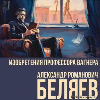 Изобретения профессора Вагнера - Александр Беляев