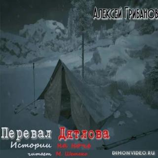 Перевал Дятлова. Истории на ночь - Алексей Грибанов