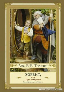 Хоббит, или Туда и обратно - Джон Р.Р. Толкин