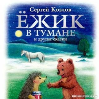 Ёжик в тумане и другие сказки - Сергей Козлов
