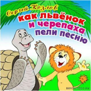 Как Львёнок и Черепаха пели песню Сергей Козлов