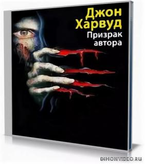 Призрак автора - Харвуд Джон
