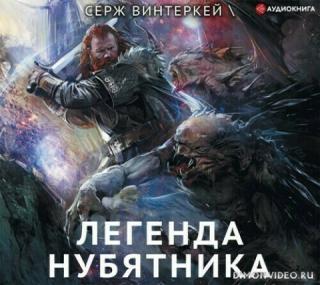 Легенда нубятника - Винтеркей Серж