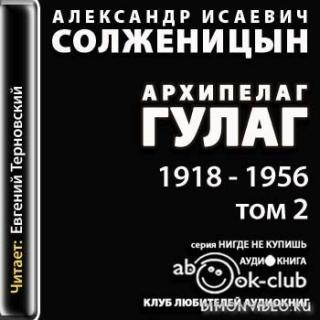 Архипелаг ГУЛАГ 2 том - Александр Солженицын