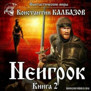 Неигрок 2 - Константин Калбазов
