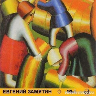 Мы - Евгений Замятин