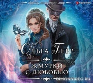 Жмурки с любовью - Ольга Герр