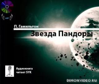 Звезда Пандоры - Питер Гамильтон