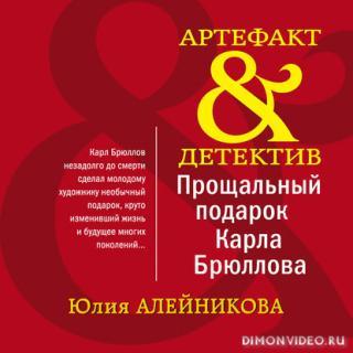 Прощальный подарок Карла Брюллова - Юлия Алейникова