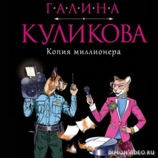 Копия миллионера - Галина Куликова