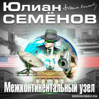 Межконтинентальный узел - Юлиан Семёнов