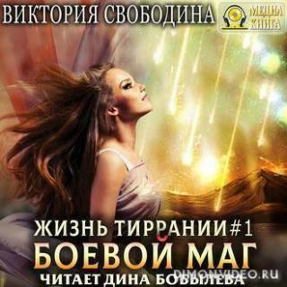 Боевой маг - Виктория Свободина