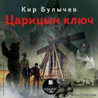 Царицын ключ - Кир Булычёв