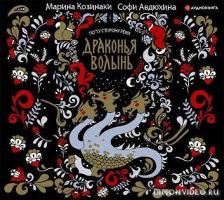 Драконья волынь - Марина Козинаки, Софи Авдюхина