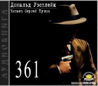 361 - Дональд Уэстлейк