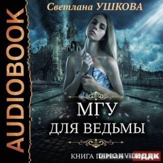 МГУ для ведьмы - Светлана Ушкова
