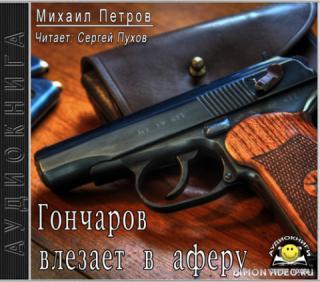 Гончаров влезает в аферу - Михаил Петров