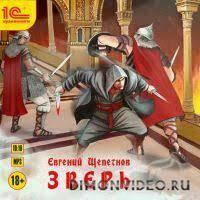 Зверь - Евгений Щепетнов