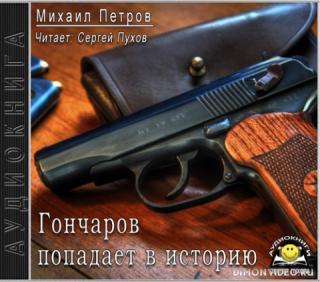 Гончаров попадает в историю - Михаил Петров