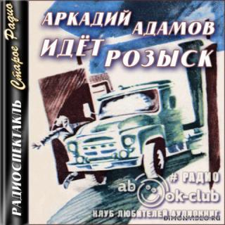 Идёт розыск - Аркадий Адамов