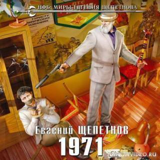 1971 - Евгений Щепетнов
