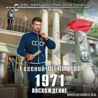 1971. Восхождение - Евгений Щепетнов