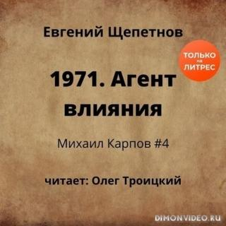 1971. Агент влияния - Евгений Щепетнов