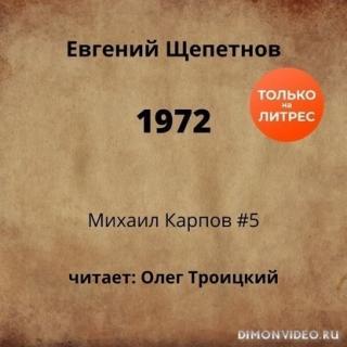 1972 - Евгений Щепетнов