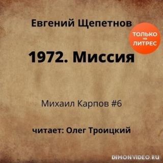 1972. Миссия - Евгений Щепетнов