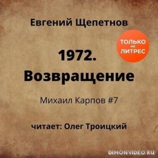 1972. Возвращение - Евгений Щепетнов