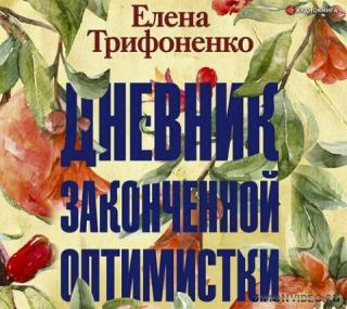 Дневник законченной оптимистки - Елена Трифоненко