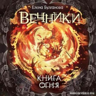 Вечники 2. Книга огня - Елена Булганова