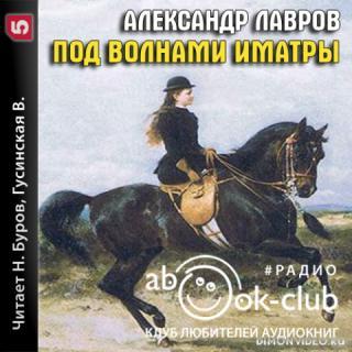 Под волнами Иматры - Александр Лавров (Красницкий)