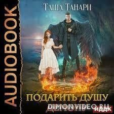 Подарить душу демону – Таша Танари