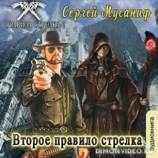 Второе правило стрелка - Сергей Мусаниф
