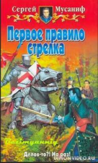 Первое правило стрелка - Сергей Мусаниф