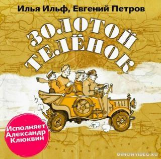 Золотой теленок - Илья Ильф, Евгений Петров