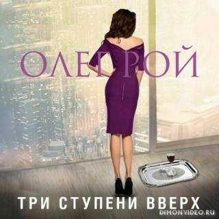 Три ступени вверх - Олег Рой