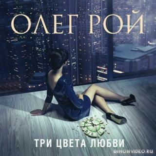 Три цвета любви - Олег Рой